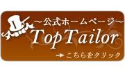 トップテーラー株式会社